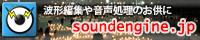 soundengine.jp